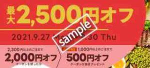 最大2500円OFFクーポン