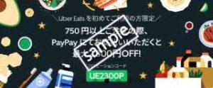 2300円OFFクーポン
