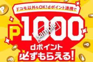 dポイント連携で1000ポイントプレゼント
