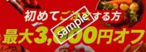 最大3000円OFFクーポン