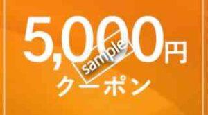 5000円割引クーポン