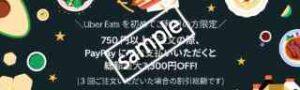 3300円OFFクーポン