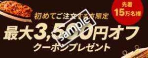 最大3500円OFFクーポン
