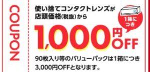 使い捨てコンタクトレンズ1箱につき1000円OFF バリューパックは1箱につき3000円OFF