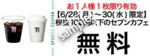 "<p class=""new-coupon-design-title""></p>【税抜100円以下のセブンカフェ 無料"