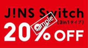 店舗&WEB両方で使える JINS Switch 20%OFF