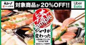かっぱ寿司の対象商品 20%OFF