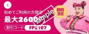 初回限定! 最大2600円OFFクーポン