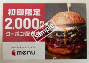 初回限定!2000円割引