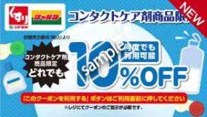 コンタクトケア剤商品限定 10%OFF