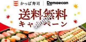 かっぱ寿司限定!送料無料