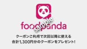 初回限定!1500円OFFクーポン+次回から使える合計1300円OFFクーポン