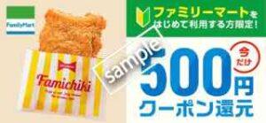初回限定!ファミリーマート注文で500円還元クーポンプレゼント
