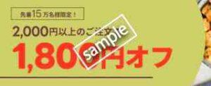 初回&先着15万人限定!1800円OFF