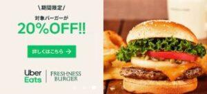 フレッシュネスバーガーの対象バーガーメニューが20%OFF