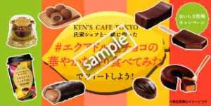 KENS CAFE TOKYO監修 エクアドル・スペシャル各種