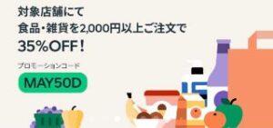 対象店舗にて食品・雑貨2000円以上注文で35%OFF