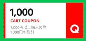 LINE友だち追加で1000円割引