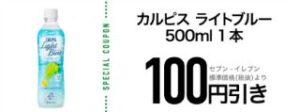 アプリでカルピスウォーター 500mlを買う度に カルピス ライトブルー 500ml 100円引きクーポンプレゼント