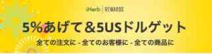 初回限定!5ドル(約550円)OFFクーポン