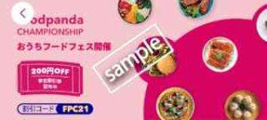 リピーターOK!5回まで使える200円OFFクーポン