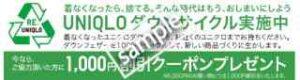 リサイクルで1000円割引