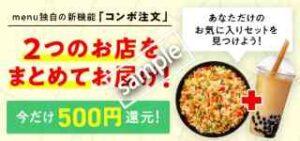 初回&対象エリア限定!コンボ注文で500円還元