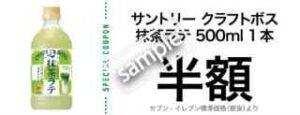サントリー クラフトボス抹茶ラテ500ml 1本