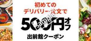初めてのデリバリー1500円以上注文で500円OFF