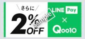 LINE Pay特典クーポン2%OFF