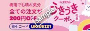 全品 200円OFFクーポン
