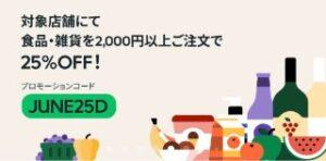 2回使える!対象店舗にて食品・雑貨を2000円以上の購入で25%OFF
