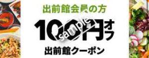 出前館会員の方2000円以上注文で100円OFF