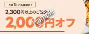 初回&先着15万人限定!2000円OFF