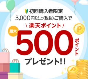 初回限定!3000円以上購入で500ポイント分の楽天ポイントプレゼント